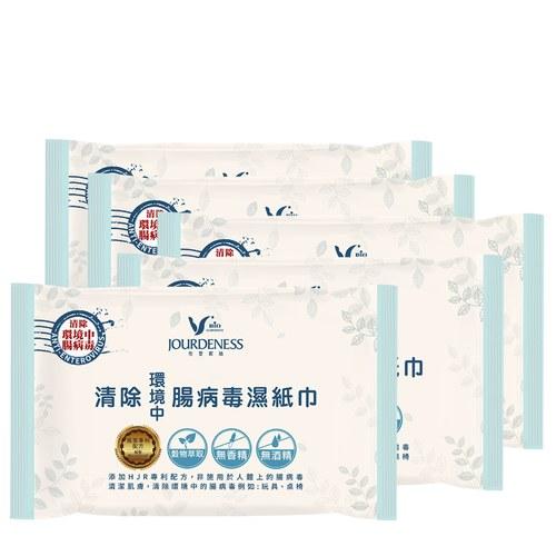 清除環境中腸病毒濕紙巾10抽/包x5包
