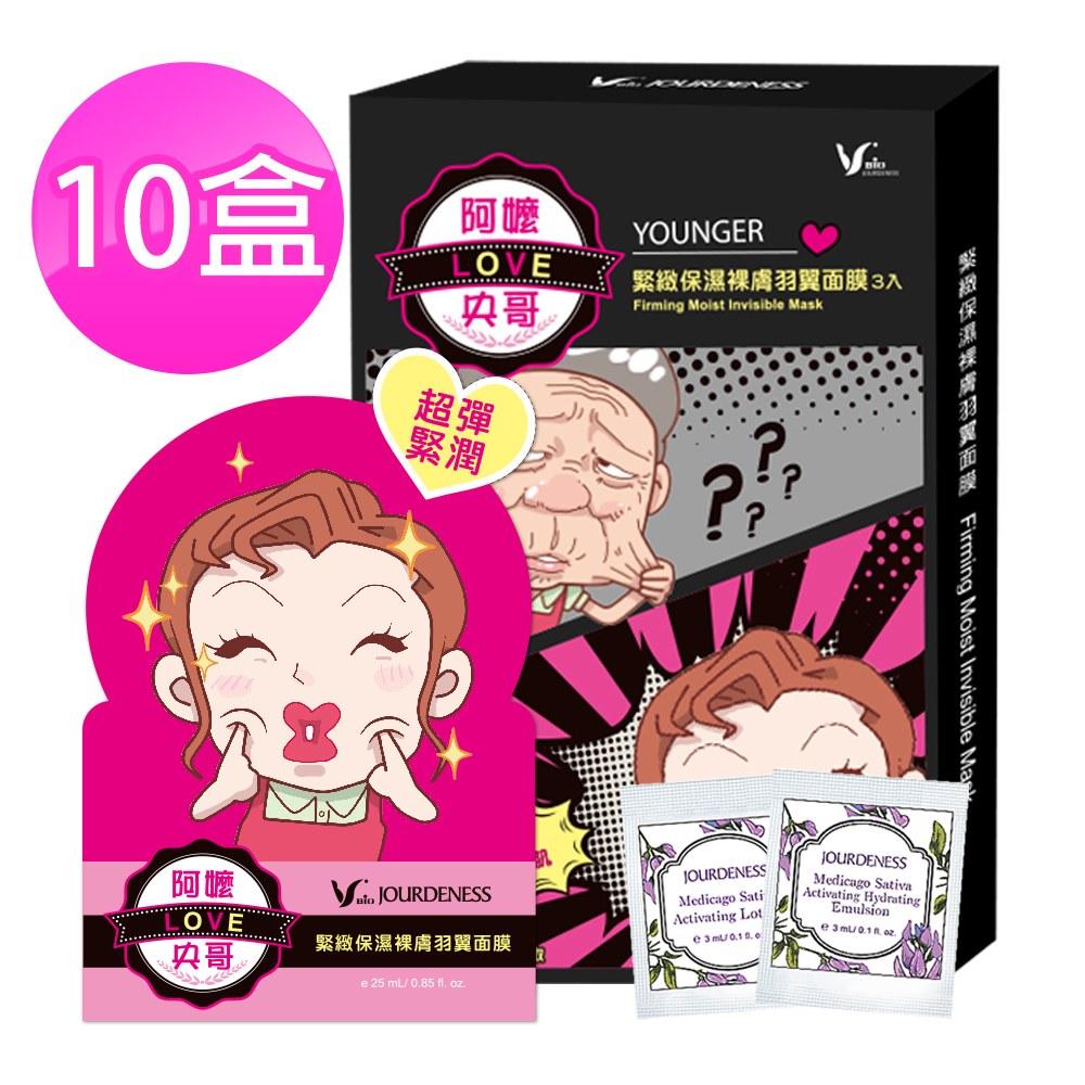 緊緻保濕裸膚羽翼面膜(25mlx3片/盒)x10盒 贈紫花苜蓿體驗組