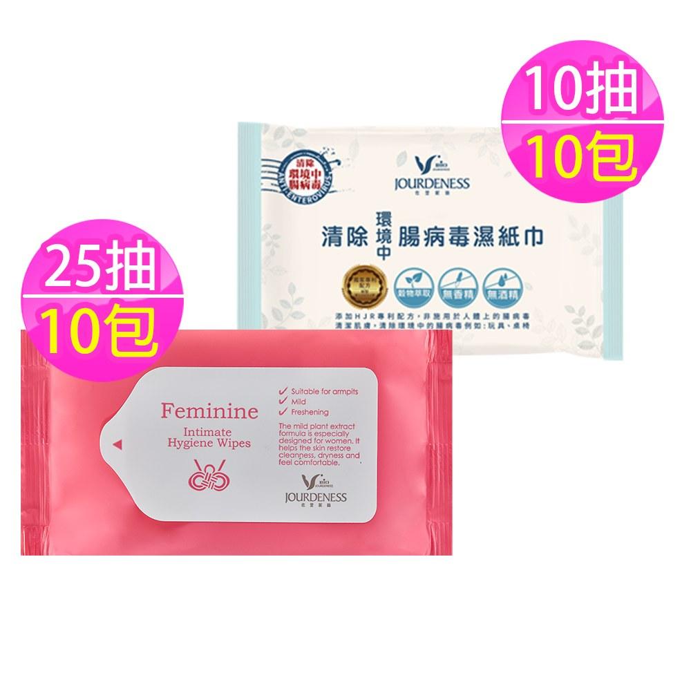 清除環境中腸病毒濕紙巾10抽/包x10包+閨蜜御守潔膚濕巾25抽/包x10包